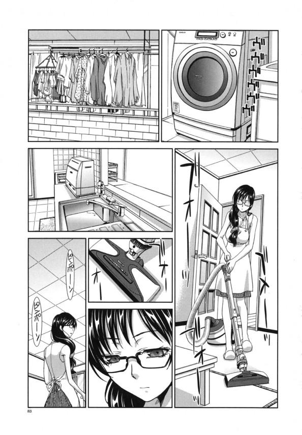 【エロ漫画】欲求不満な変態M女の隣人人妻に誘われ濃厚中出しセックスしちゃってるよw【板場広し エロ同人】