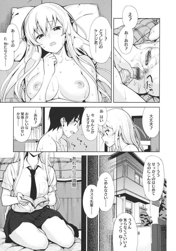 【エロ漫画】初体験で失敗しちゃったから媚薬飲もうと思ったら巨乳の彼女が飲んじゃってエロくなったw感じまくりだからガッツリ中出しセックスして脱童貞