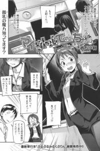 【エロ漫画・エロ同人】巨乳好きの男子生徒が微乳の女教師とエッチwww