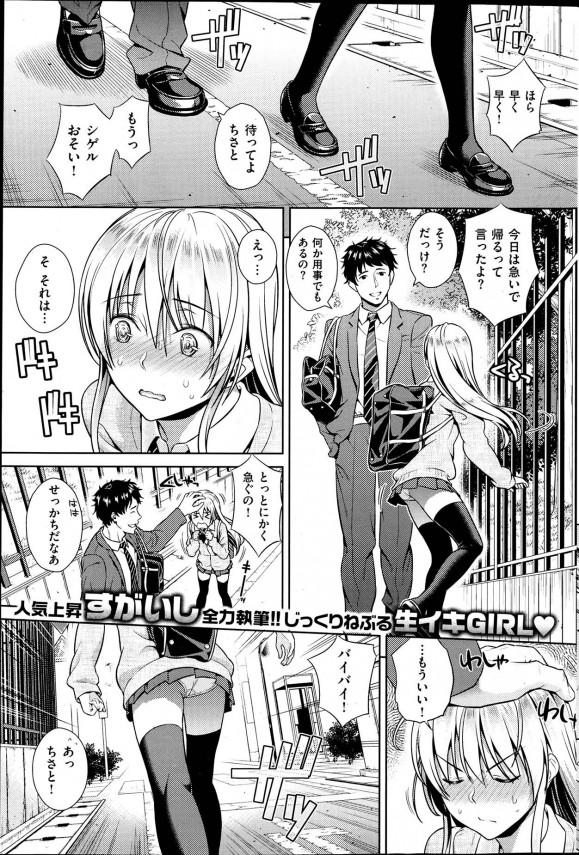 【エロ漫画】エッチに積極的な女子校生の彼女にペース握られっぱなしなので気分変えて積極的に責めつつ焦らしてラブラブSEXだお【すがいし エロ同人】