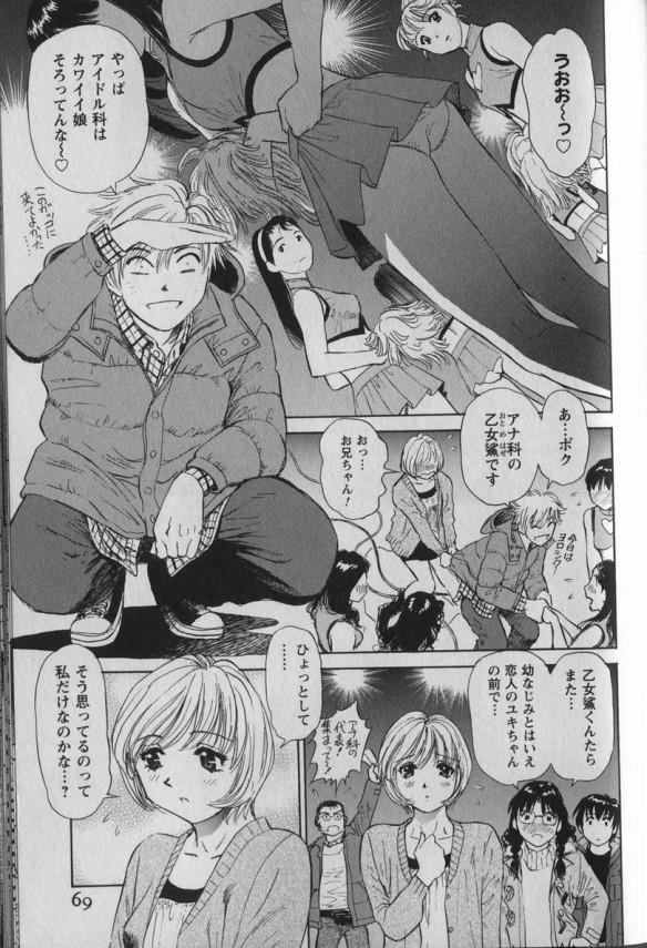 【エロ漫画・エロ同人】ライバル男子とのアナウンス対決で幼馴染美女と先生が賭けられてどんどん脱がされてた挙句にマンコとアナルの2穴同時3Pwww