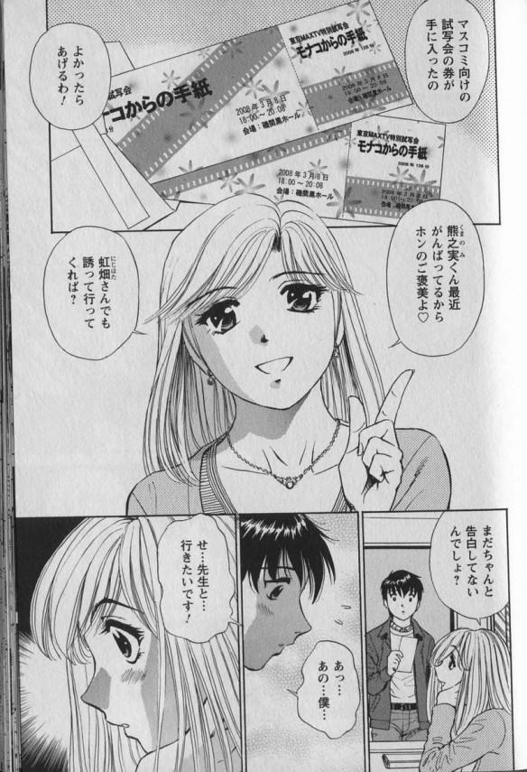 【エロ漫画・エロ同人】巨乳美女の先生への恋心が日に日に高まってたら特別授業っつって家に招かれ熟女のヘルパーさんも巻き込んでハーレム3Pwwww