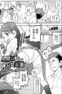 【エロ漫画・エロ同人】天才ちっぱい少女にエロ願望さらけ出し中出しセックスwwww