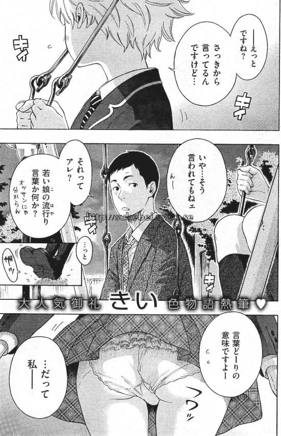 【エロ漫画・エロ同人】吸血鬼と名乗るちょっとイタイ女子校生の誘いに乗ってSEXw