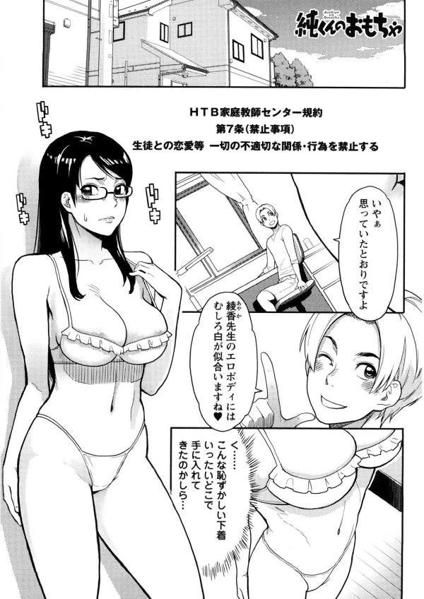 【エロ漫画】巨乳家庭教師が教え子のモチベーション上げる為にエッチな事してるンゴw最後は中出しセックスまでさせてるしwww