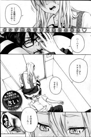 【エロ漫画】大好きな先輩女子校生とエレベーターに閉じ込められて尿意限界みたいだからおしっこ飲んであげてちんこでしっかり蓋してあげた【きい エロ同人】