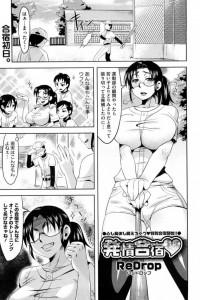 性欲旺盛な野球部顧問の巨乳お姉さんがエロい身体で部員達誘惑して大乱交セックスでザーメンまみれになっちゃってるよwwwww