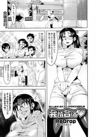 【エロ漫画】性欲旺盛な野球部顧問の巨乳お姉さんがエロい身体で部員達誘惑して大乱交セックスでザーメンまみれになっちゃってるよ【ReDrop エロ同人】