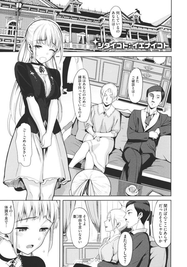 【エロ漫画】飲み会後に眠る彼女のすぐ横で巨乳の友人とNTRセックス!【鳴子ハナハル エロ同人】