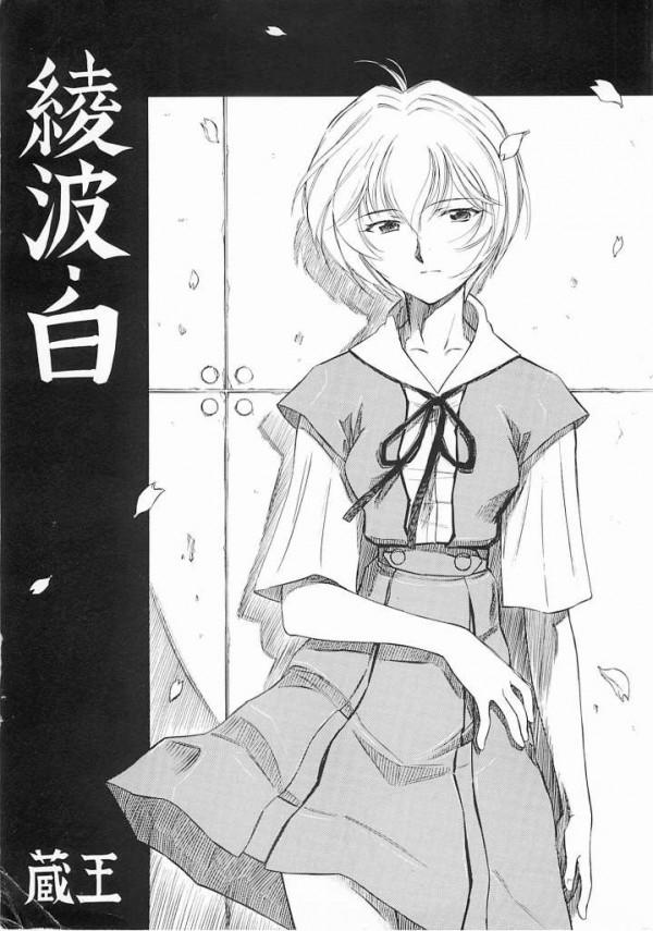 【エヴァ】性欲むき出しの碇が綾波レイと濃厚中出しセックス【エロ漫画・エロ同人誌】
