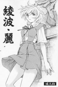 【エヴァ】妖艶な巫女の綾波レイと濃厚中出しSEXだおww【エロ漫画・エロ同人誌】