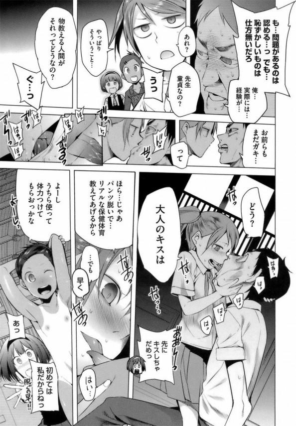 【エロ漫画・エロ同人】童貞教師が未成熟な生徒三人に逆レイプされちゃってるw4Pセックスで生まれ変わるってさwww 003