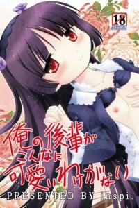 【俺妹】黒猫が高坂京介を拘束して大胆に誘い初セックスww【エロ漫画・エロ同人誌】