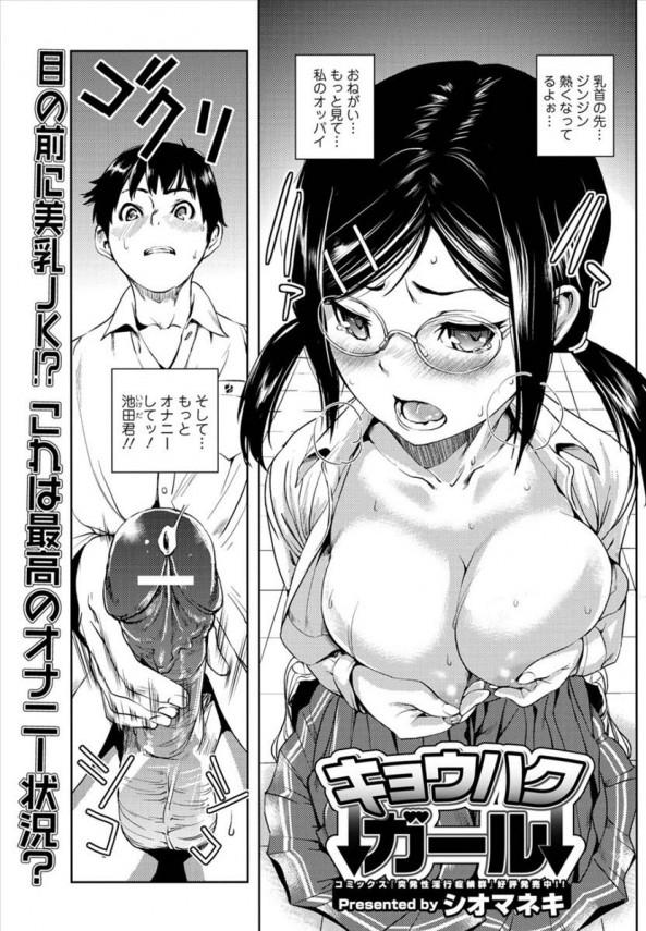 【エロ漫画】巨乳眼鏡っ子JKとオナニー見せ合いつつ中出しセックスだおw【シオマネキ エロ同人】