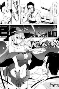 【エロ漫画】魔女コスプレのツンデレ巨乳お姉さんに痴女られつつ小悪魔まんこにちんこガン突き中出しSEXの最高なハロウィンの夜だよ【isao エロ同人】