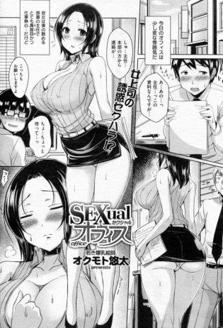 【エロ漫画】巨乳お姉さんのOL上司に発情不可避で社内乱交セックス【オクモト悠太 エロ同人】