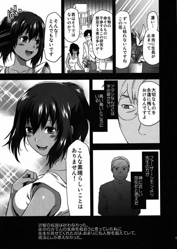 【Fate】シャーレイのマンコに媚薬を塗り衛宮切嗣が処女膜を破った結果www【エロ漫画・エロ同人誌】004