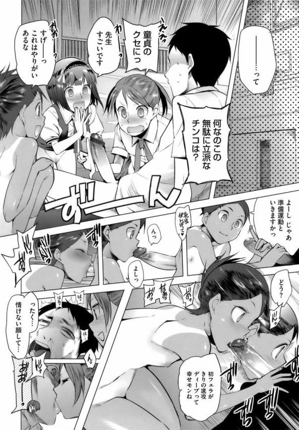 【エロ漫画・エロ同人】童貞教師が未成熟な生徒三人に逆レイプされちゃってるw4Pセックスで生まれ変わるってさwww 004