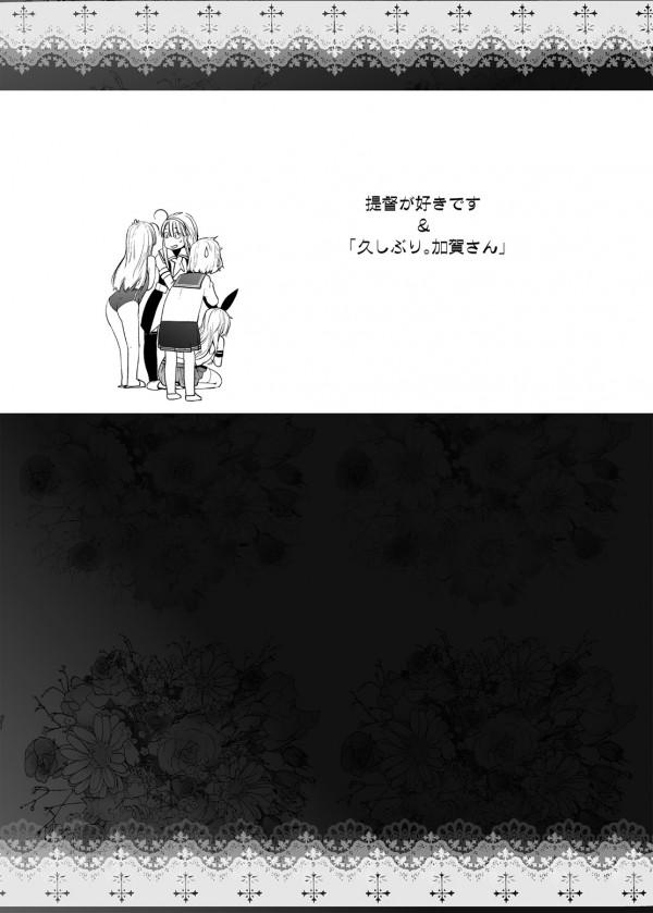 【艦これ エロ同人】榛名が提督をフェラしてゴックン・・・中出しエッチしちゃうよ!!!【無料 エロ漫画】004