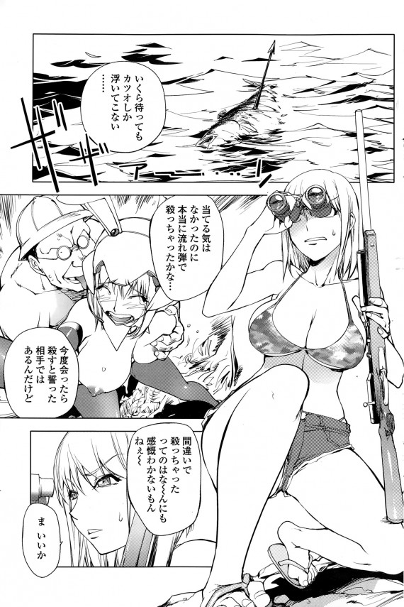 【エロ漫画】殺し屋スナイパーの巨乳お姉さんがセクシーな水着姿に発情されて謎のおっさんに青姦中出しレイプされちゃってるよ【蒟吉人 エロ同人】