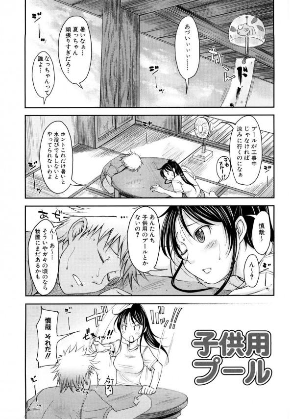 【エロ漫画】炎天下の日に子供用プール持ち出して巨乳の彼女と野外エッチで中出しセックス【SHIUN エロ同人】