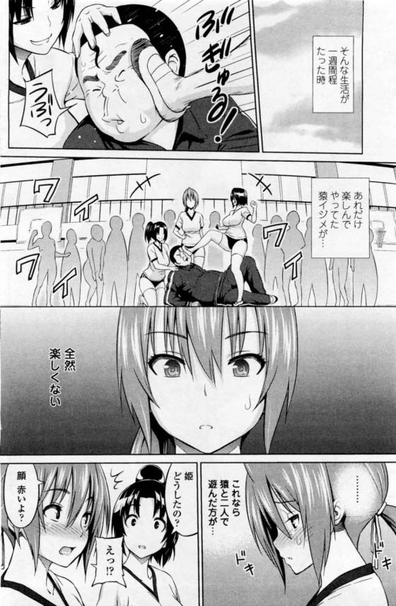 【エロ漫画・エロ同人】教師をイジメてた巨乳女子校生が先生に調教されてるうちにチンコ欲しがっちゃってるwセックス三昧で肉奴隷になってるしwww 008