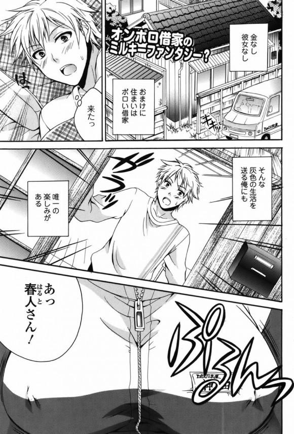 【エロ漫画同人誌】巨乳人妻に勧誘されて牛乳とったらエッチなサービスまでついて来たw【椿屋めぐる】