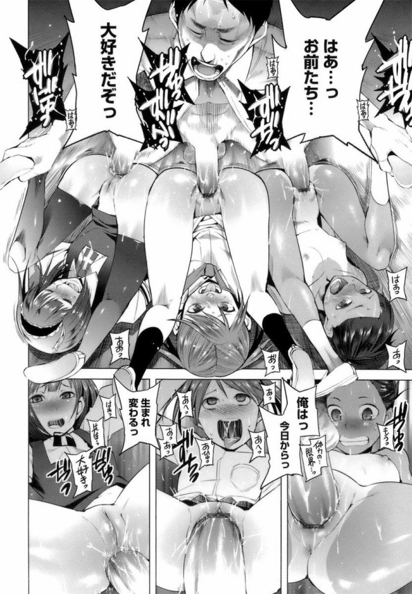 【エロ漫画・エロ同人】童貞教師が未成熟な生徒三人に逆レイプされちゃってるw4Pセックスで生まれ変わるってさwww 018