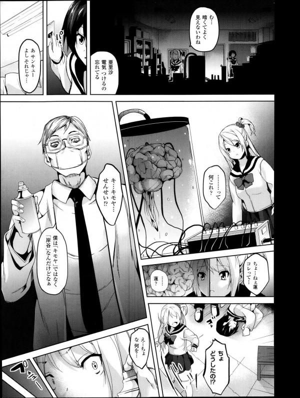 【エロ漫画】キモい先生を調べてたら見つかってナノマシン注入され操作されちゃってる!【無料 エロ同人】 02