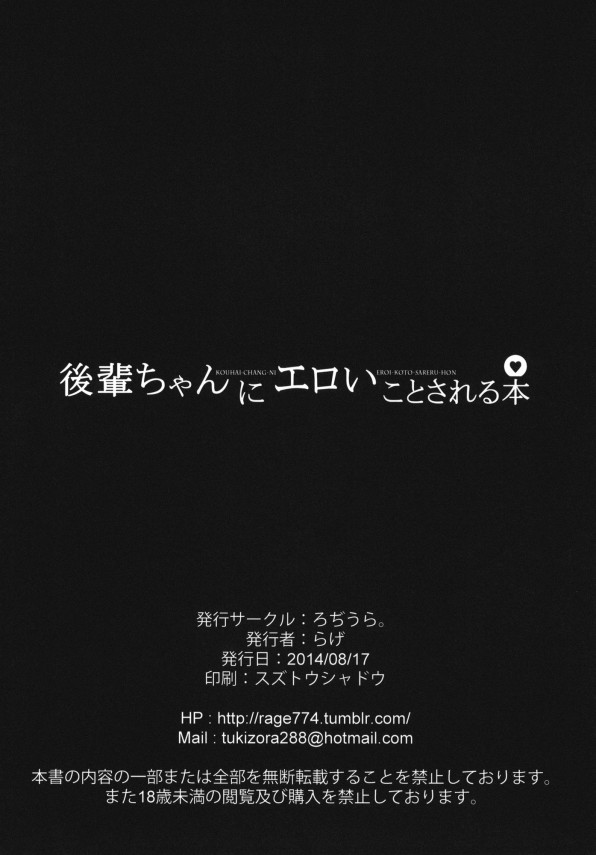 【エロ漫画】悪口で後輩女子校生が寝てるセンパイを手コキフェラして逆レイプしちゃいますw【無料 エロ同人】21