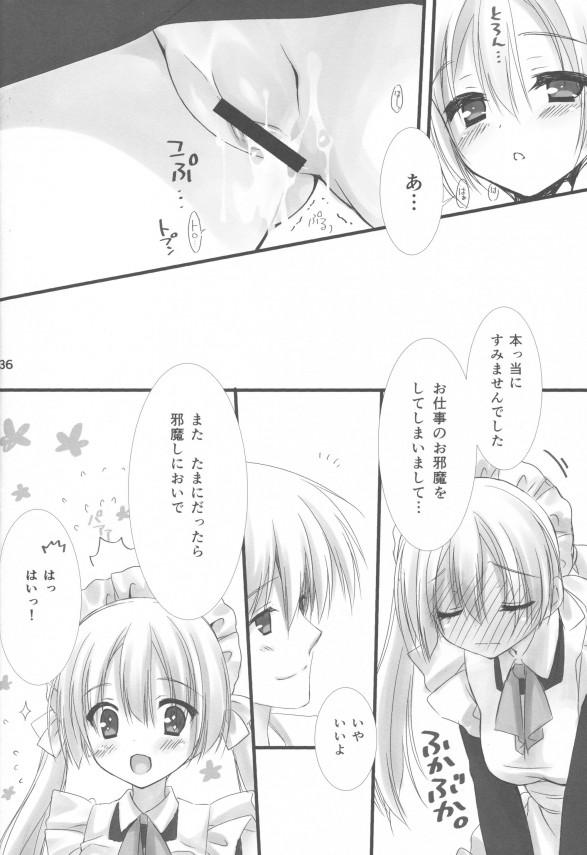 【エロ漫画】メイドがご主人様をフェラしてゴックン・・・中出しセックスされちゃいますww【無料 エロ同人】35