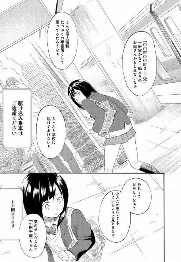 【クロムクロ】どうせ痴漢されないだろうと思いミニスカでJKが電車に乗った結果www【エロ漫画・エロ同人誌】11