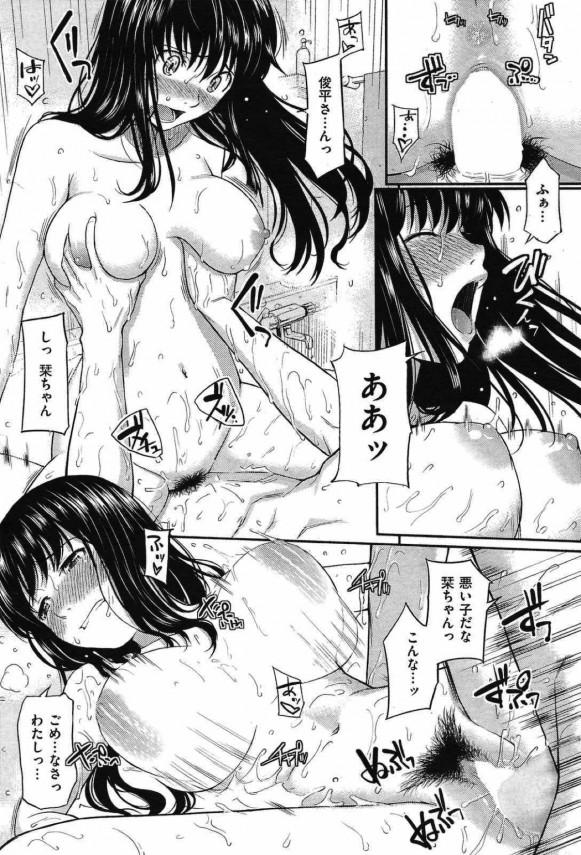彼女の家で風呂入ってたら巨乳な妹とかち合っちゃって彼女にばれないように一緒に入ってるw目の前にエロい身体があるから止まんなくなってエッチしちゃったンゴwww 12