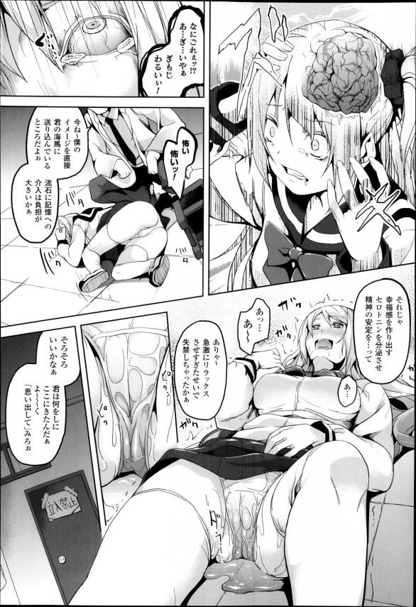 【エロ漫画】キモい先生を調べてたら見つかってナノマシン注入され操作されちゃってる!【無料 エロ同人】 13