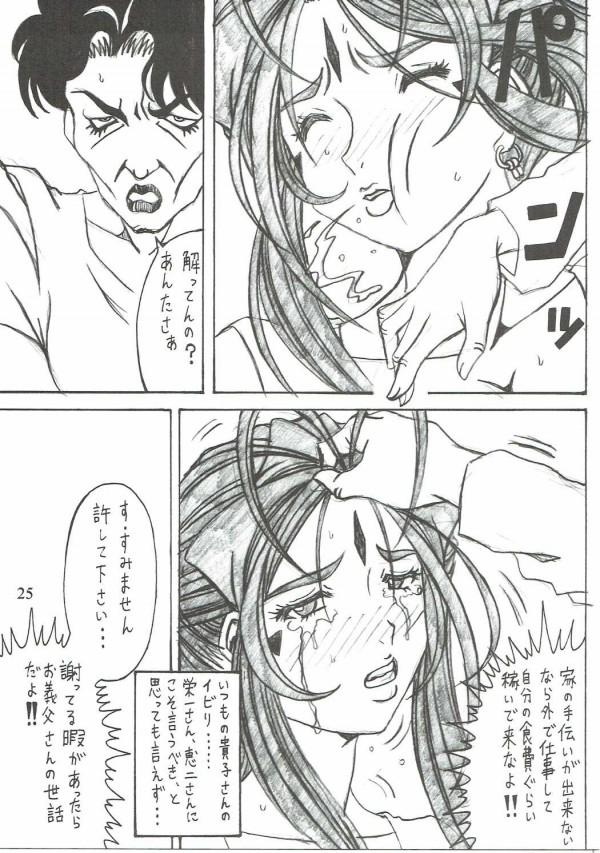 【ああっ女神さまっ】ベルダンディが性奴隷になってフェラしながらアナル舐めてくれるよww【エロ漫画・エロ同人誌】 24
