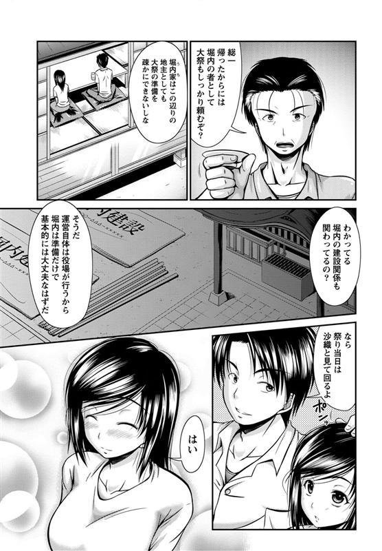 【エロ漫画・エロ同人】久々に実家に帰って来た兄が巨乳妹と近親相姦してるwお互い好き同士でセックスしてたけど・・・-3