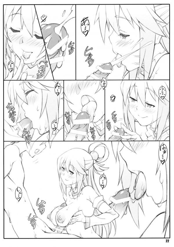【このすば】アクアと和真が対面座位でイチャラブセックスしてます!!【エロ漫画・エロ同人誌】 22