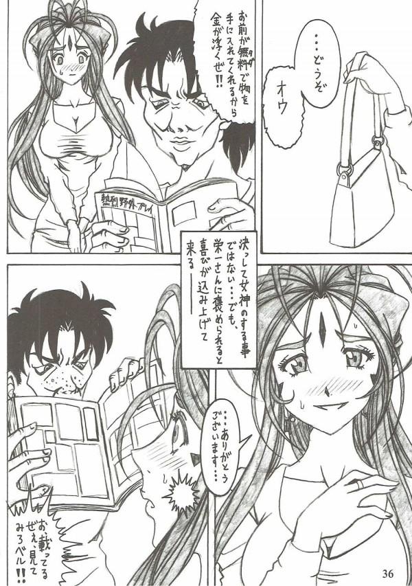 【ああっ女神さまっ】ベルダンディが性奴隷になってフェラしながらアナル舐めてくれるよww【エロ漫画・エロ同人誌】 35