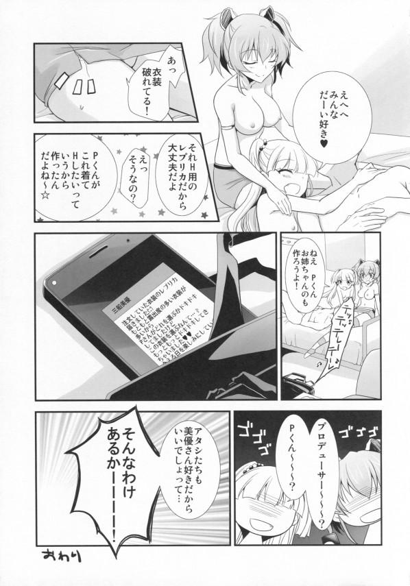 【モバマス】美嘉と莉嘉とPが3Pしちゃってるよーww【エロ漫画・エロ同人誌】