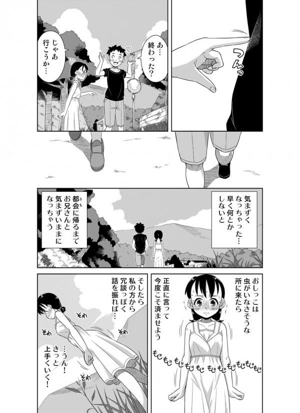 【エロ漫画】お兄さんにおんぶされてる少女が背中に乗りながらおしっこお漏らししちゃったw【無料 エロ同人】9