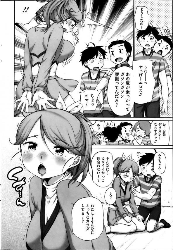 【エロ漫画・エロ同人】彼氏の試合を応援しに来た巨乳彼女が試合前に彼氏とエッチしてるwたっぷり中出しセックスして彼氏を応援www-4