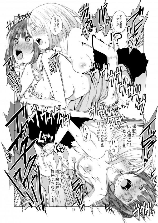 【エロ漫画】女子校生が手マンクンニしあって百合レズセックスしてたら触手も絡んできたw【無料 エロ同人】13