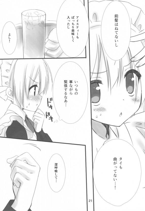 【エロ漫画】メイドがご主人様をフェラしてゴックン・・・中出しセックスされちゃいますww【無料 エロ同人】20