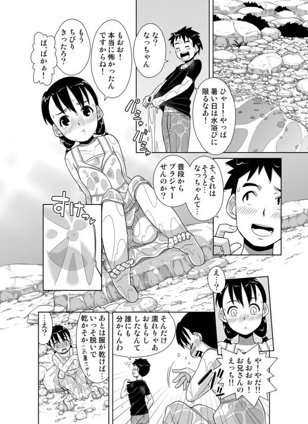 【エロ漫画】お兄さんにおんぶされてる少女が背中に乗りながらおしっこお漏らししちゃったw【無料 エロ同人】22