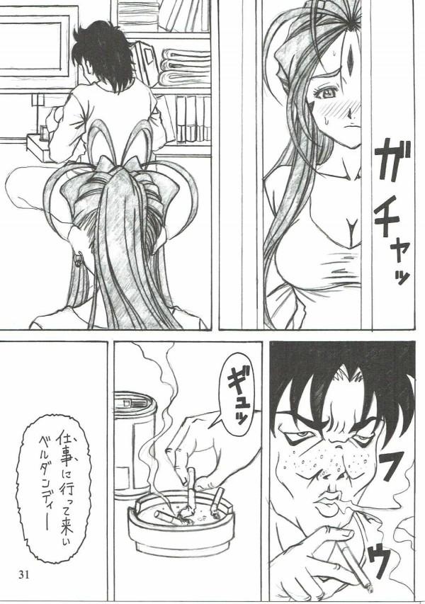【ああっ女神さまっ】ベルダンディが性奴隷になってフェラしながらアナル舐めてくれるよww【エロ漫画・エロ同人誌】 30