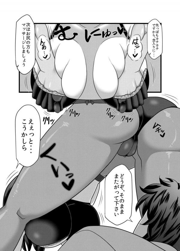 【東方 エロ同人】爆乳デカ尻の幽香がエロマッサージで中出しセックスされたったww【無料 エロ漫画】