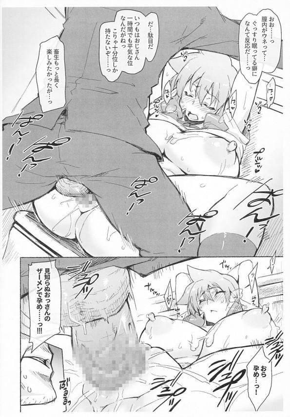 【あまスキ】眠っているムチムチ制服姿のめぐみがトイレでレ中出しレイプされちゃいますww【エロ漫画・エロ同人誌】