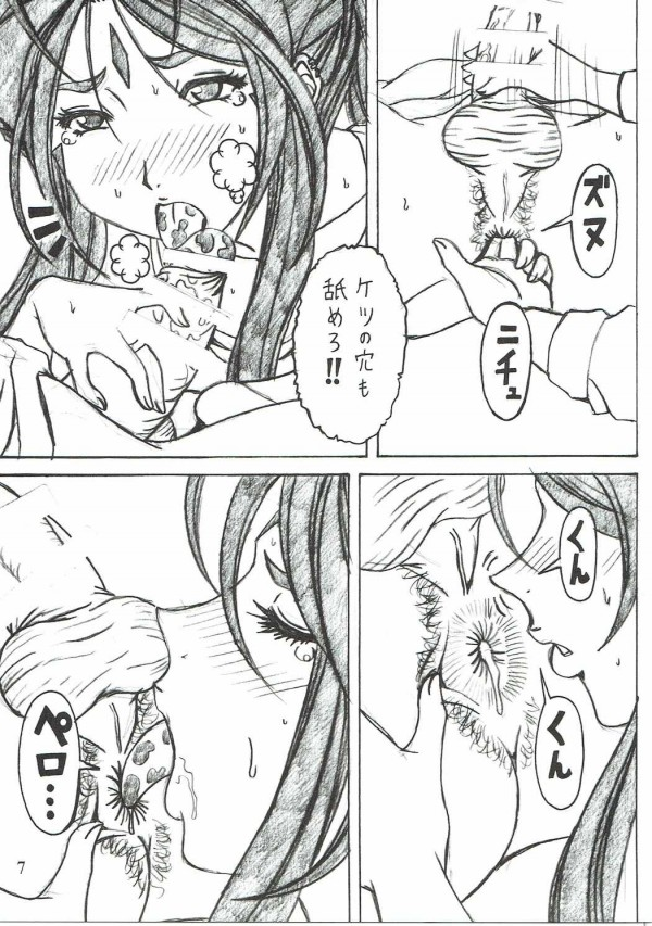 【ああっ女神さまっ】ベルダンディが性奴隷になってフェラしながらアナル舐めてくれるよww【エロ漫画・エロ同人誌】 6