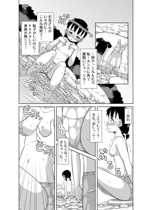 【エロ漫画】お兄さんにおんぶされてる少女が背中に乗りながらおしっこお漏らししちゃったw【無料 エロ同人】23