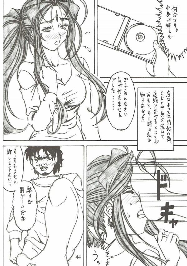 【ああっ女神さまっ】ベルダンディが性奴隷になってフェラしながらアナル舐めてくれるよww【エロ漫画・エロ同人誌】 43